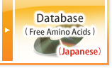 Database (Free Amino Acids) (Japanese)