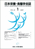 Journal of Japan Society of Nutrition and Food Sciences(in Japanese)