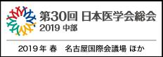 第30回 日本医学会総会 2019 中部