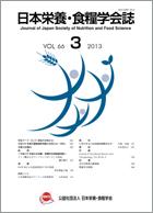 日本栄養・食糧学会誌