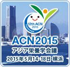 ACN2015 アジア栄養学会議