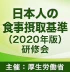 日本人の食事摂取基準 研修会 主催:厚生労働省