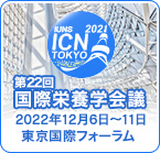 IUNS-ICN 22nd 第22回国際栄養学会議