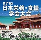 第71回日本栄養·食糧学会大会