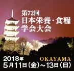 第72回日本栄養·食糧学会大会