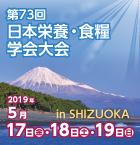 第73回日本栄養·食糧学会大会