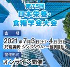 第75回日本栄養·食糧学会大会
