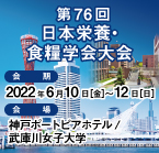 第76回日本栄養·食糧学会大会